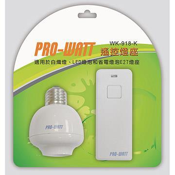 PRO-WATT 一對一遙控燈座WK-918-K