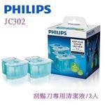 PHILIPS飛利浦 SmartClean 智慧型清洗系統專用清潔液 JC302