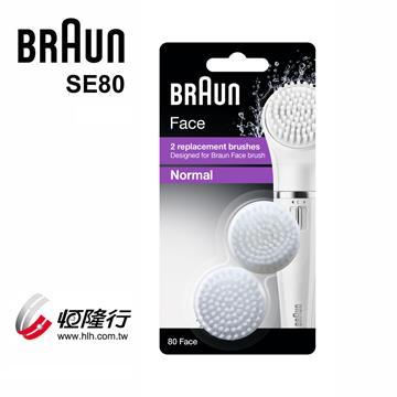 【德國百靈BRAUN】Face淨膚儀刷頭(SE820830專用)SE80