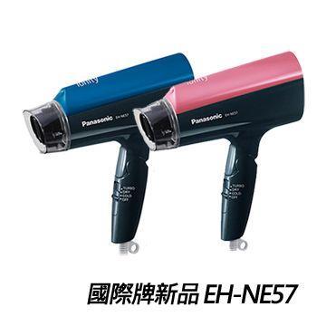 【國際牌Panasonic】 負離子吹風機 EH-NE57 兩色