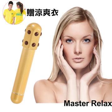 【輕鬆大師】眼部黃金鍺按摩棒 (贈涼爽衣款式隨機)