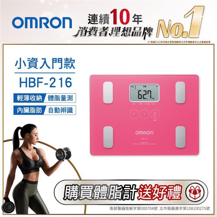 OMRON歐姆龍體重體脂計HBF-216-粉紅色※送雙層玻璃辦公杯