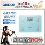 OMRON歐姆龍體重體脂計HBF-216-藍色