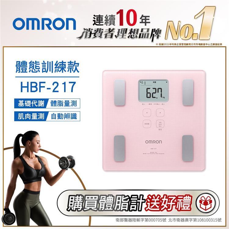 OMRON歐姆龍體重體脂計HBF-217-粉紅色