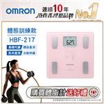 OMRON歐姆龍體重體脂計HBF-217-粉紅色※送摺疊野餐墊