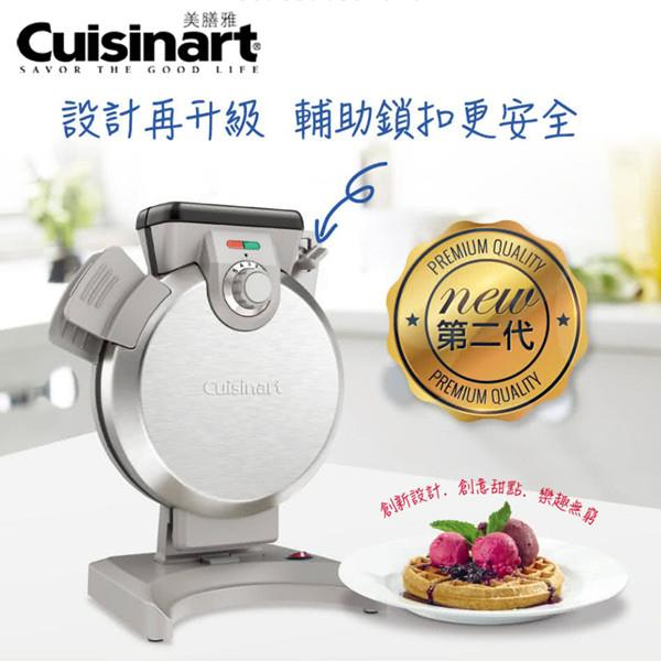 【Cuisinart 美膳雅】 直立式鬆餅機 (WAF-V100TW)