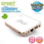 【內建WIN10/500GB 大容量硬碟】GREENON PC 【G20H】 環保電腦 迷你電腦 (白色)