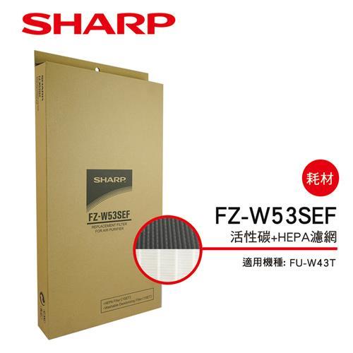 【夏普SHARP】 FU-W43T專用 活性碳+HEPA濾網 FZ-W53SEF