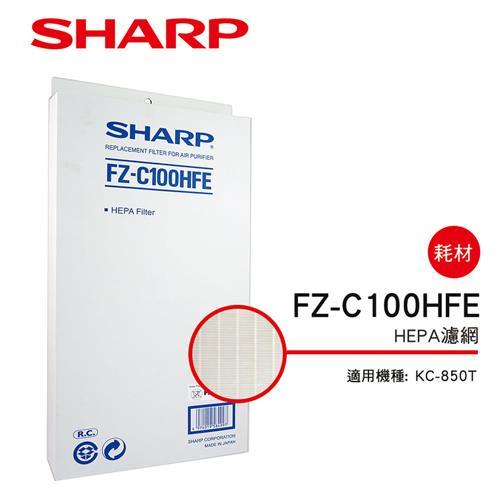 【夏普SHARP】KC-850T專用 HEPA空氣濾網 FZ-C100HFE
