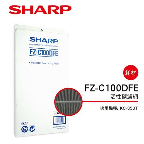 【夏普SHARP】KC-850T專用 活性碳濾網 FZ-C100DFE