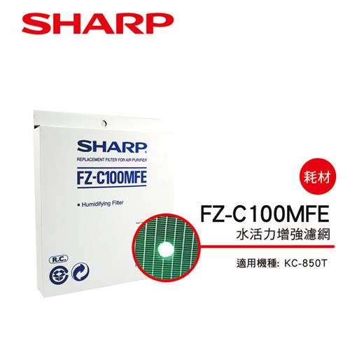 【夏普SHARP】KC-850T專用 水活力濾網 FZ-C100MFE