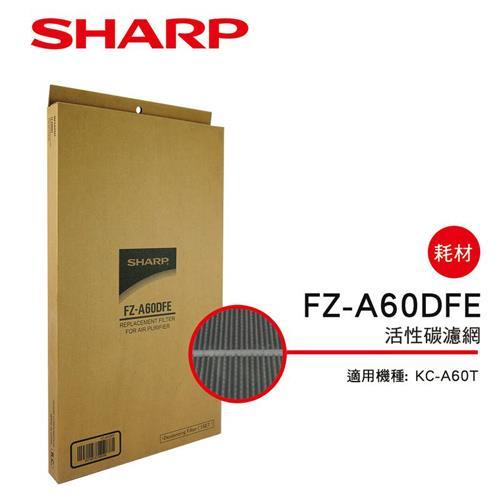 【夏普SHARP】 KC-A60T專用 活性碳濾網 FZ-A60DFE