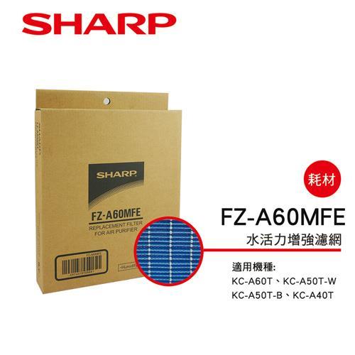 【夏普SHARP】KC-A60/50/40T專用 水活力濾網 FZ-A60MFE