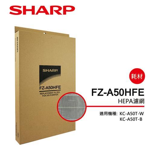 【夏普SHARP】KC-A50T專用 HEPA濾網 FZ-A50HFE
