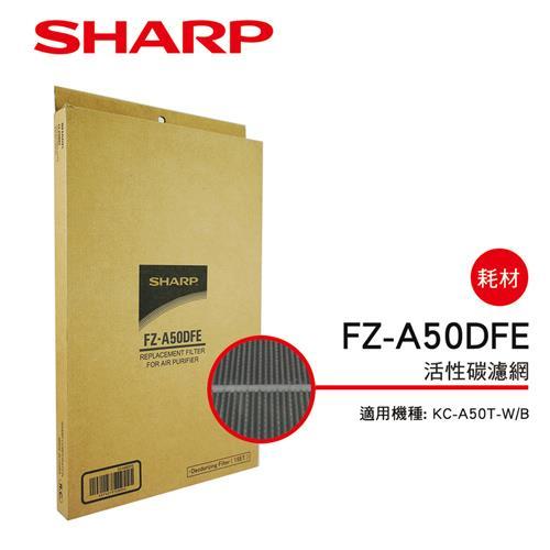 【夏普SHARP】KC-A50T專用 活性碳濾網 FZ-A50DFE