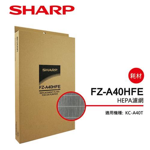 【夏普SHARP】KC-A40T專用 HEPA濾網 FZ-A40HFE