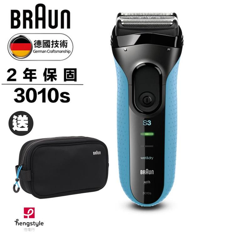 BRAUN德國百靈 新升級三鋒系列電鬍刀3010s