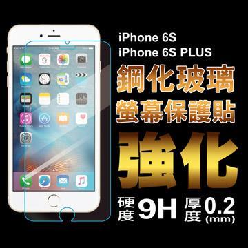 【kalo卡樂創意】iPhone6  9H鋼化玻璃保護貼非滿版(5.5吋)