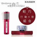 【EAGER】輕鬆歡唱組合.無線支架藍芽喇叭&i-Smart行動式麥克風