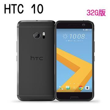 HTC 10全頻智慧機(4G/32G版)※贈手機保護套※
