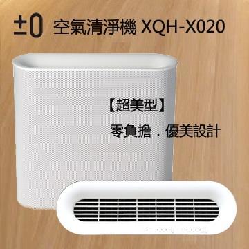日本±0設計 空氣清淨機 XQH-X020 (白色)