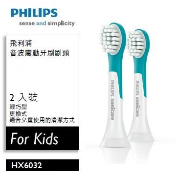 飛利浦Sonicare For Kids迷你刷頭 HX6032
