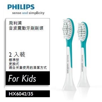 PHILIPS飛利浦Sonicare For Kids 標準型刷頭 HX6042