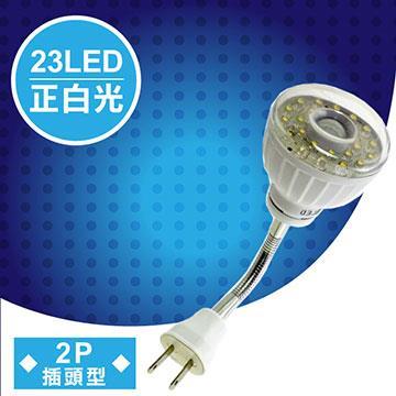 明沛 23LED紅外線感應燈彎管插頭型正白光MP-4336-1