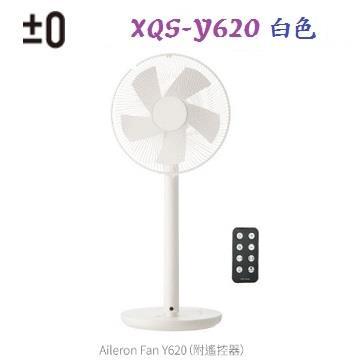 日本±0設計 DC直流馬達節能遙控立扇 XQS-Y620 (黑/白二色)