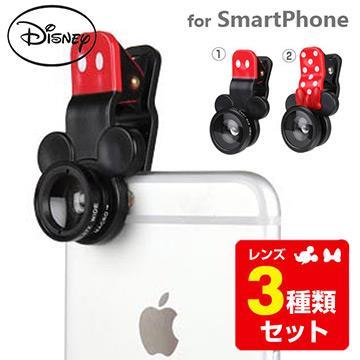 正版迪士尼 手機廣角鏡頭夾 魚眼 特寫廣角 三種鏡頭組 (米奇笑一個)