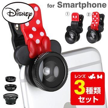 正版迪士尼 手機廣角鏡頭夾 魚眼 特寫廣角 三種鏡頭組 (米妮笑一個)