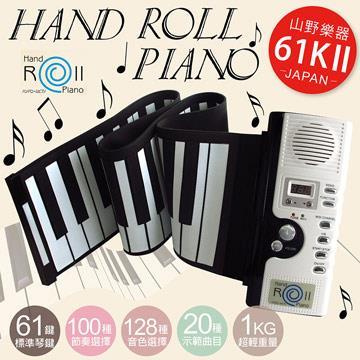 【日本山野樂器】 第六代手捲鋼琴61鍵(珍珠白)