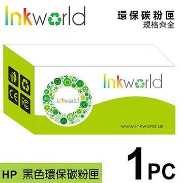 IN KWORLD  HP CE255A 黑色環保再生碳粉匣