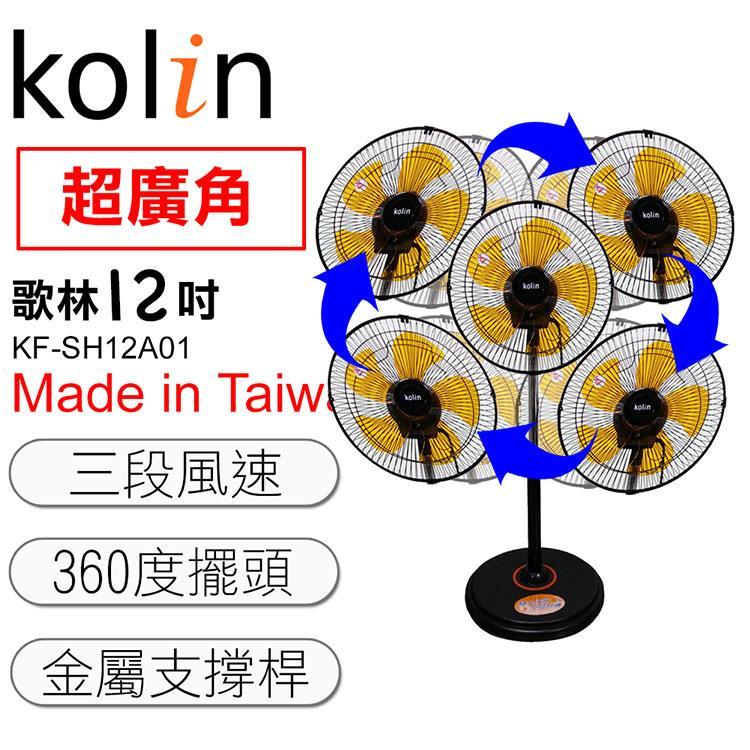 歌林kolin-12吋超廣角電風扇KF-SH12A01