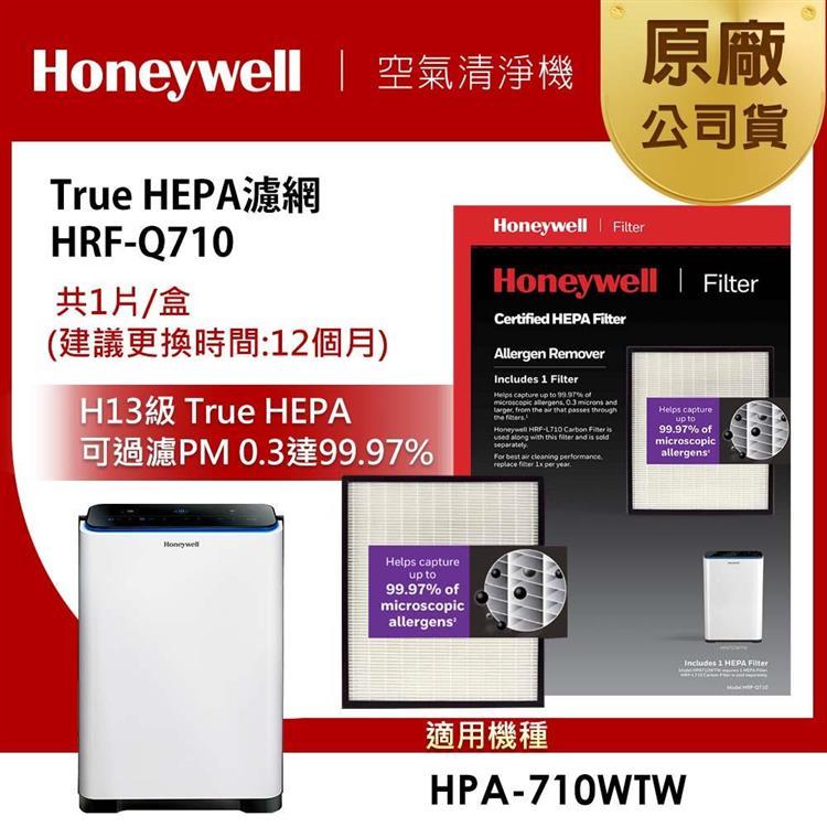 美國Honeywell-True HEPA濾網HRF-Q710(適用HPA710)