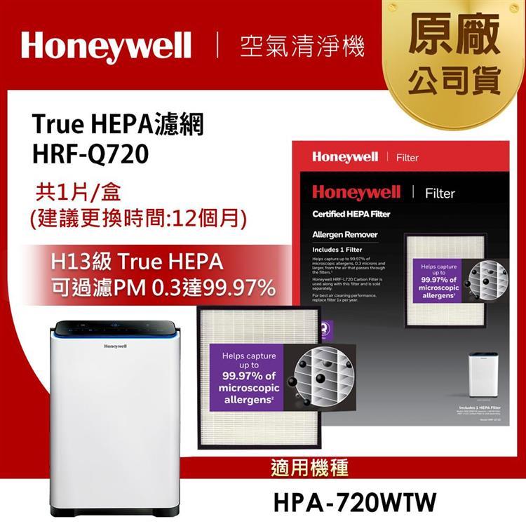 美國Honeywell-True HEPA濾網HRF-Q720(適用HPA720)