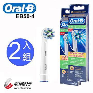 德國百靈Oral-B-CrossAction Power多動向交叉刷頭EB50-4(2袋經濟