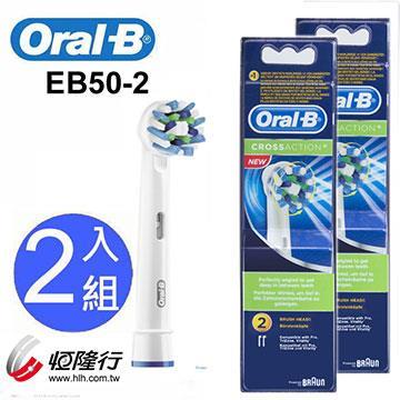 德國百靈Oral-B-CrossAction Power多動向交叉刷頭EB50-2(2袋經濟