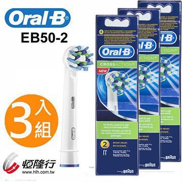 德國百靈Oral-B-CrossAction Power多動向交叉刷頭EB50-2(3袋組)