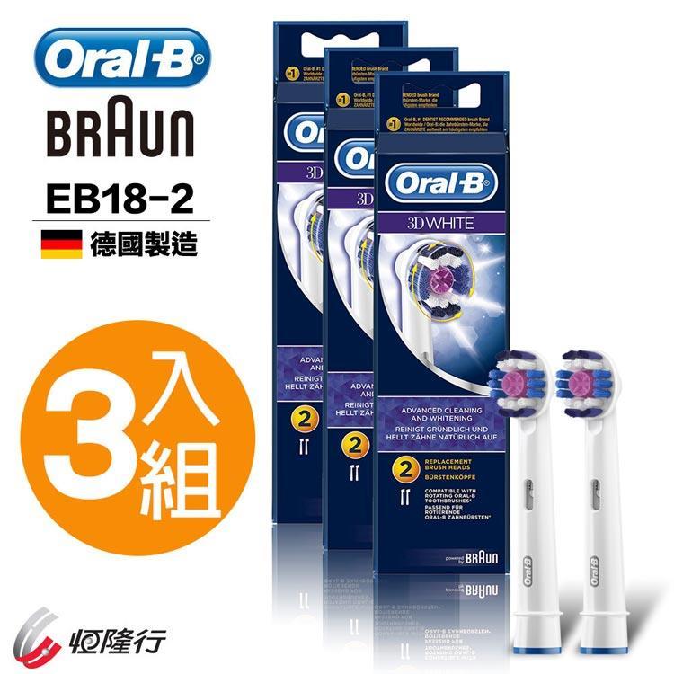 德國百靈Oral-B-專業美白刷頭EB18-2(3袋家庭組)