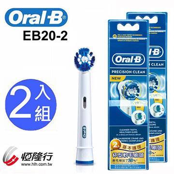 德國百靈Oral-B-電動牙刷刷頭EB20-2(2袋經濟組)