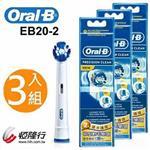德國百靈Oral-B-電動牙刷刷頭EB20-2(3袋家庭組)