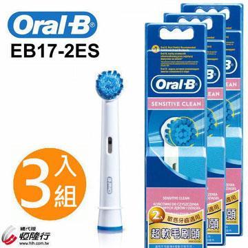 德國百靈Oral-B-成人超軟毛刷頭EB17-2ES(3袋家庭組)