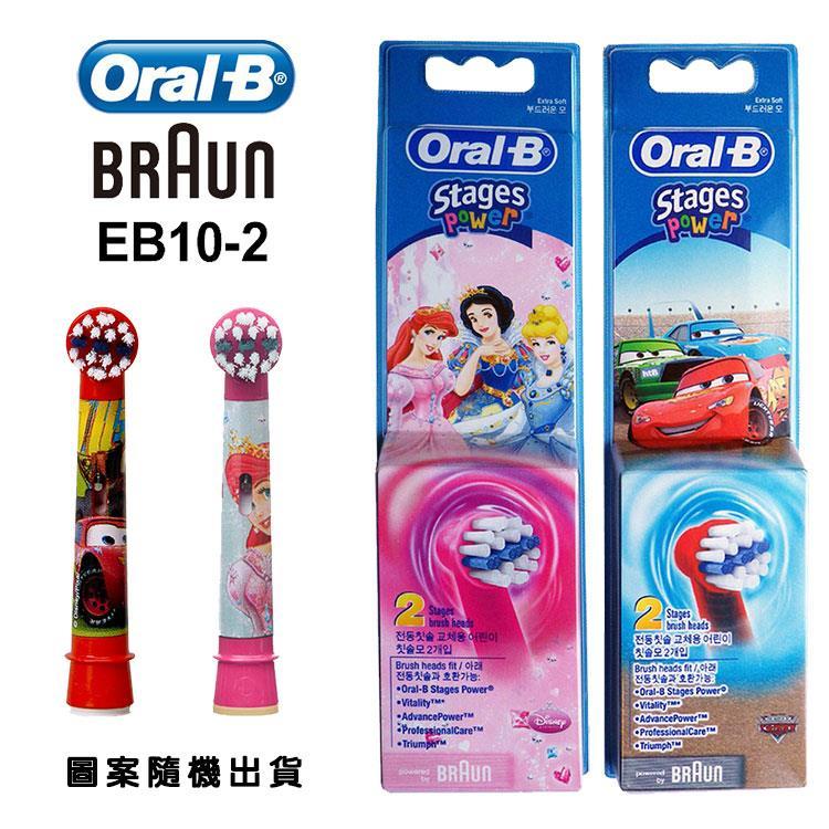 德國百靈Oral-B-兒童迪士尼刷頭(EB10-2)(圖案隨機)