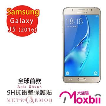 Moxbii Samsung Galaxy J5 (2016)  9H 太空盾 螢幕保護貼