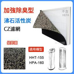 加強除臭型沸石活性炭CZ濾網適用HPA-160TWD1/HHT-155APTW