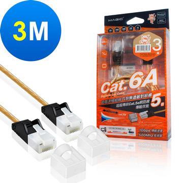 MAGIC Cat.6A 極細純銅超高速網路線(專利折不斷接頭)-3M