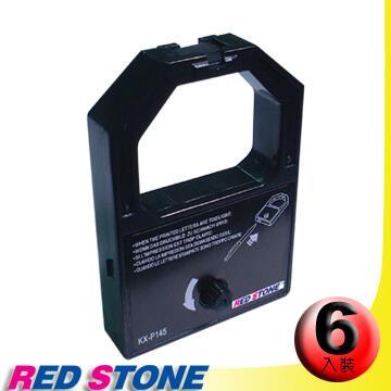 RED STONE for PANASONIC P1124黑色色帶組(1組6入)