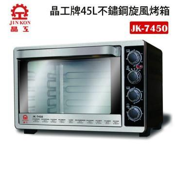 晶工牌45L雙溫控旋風烤箱JK-7450