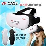 【VR CASE】第五代 VR虛擬實境眼鏡+藍牙遙控器